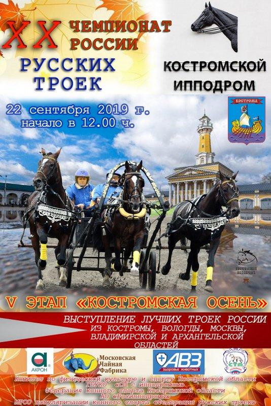 Banner_kostroma_big.jpg