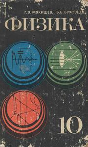 fizika-10-1982.jpg