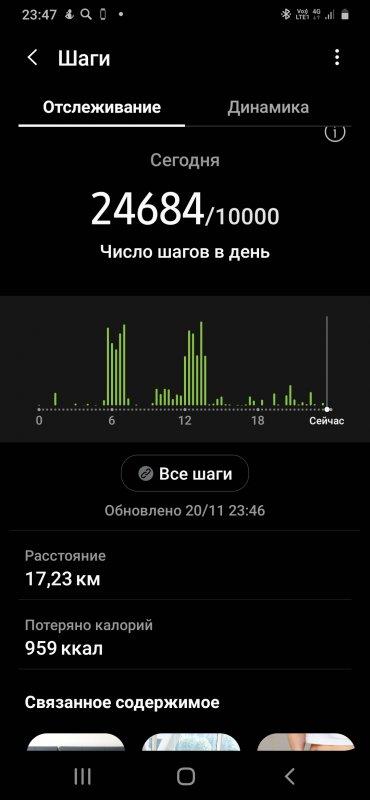 Screenshot_20201120-234709_Samsung Health.jpg